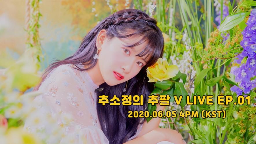 [Exy] Choo Sojung's Nostalgic V LIVE EP.01