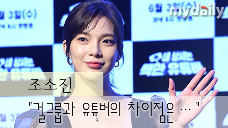 [Cho Sojin] attends the press conference of web drama 2