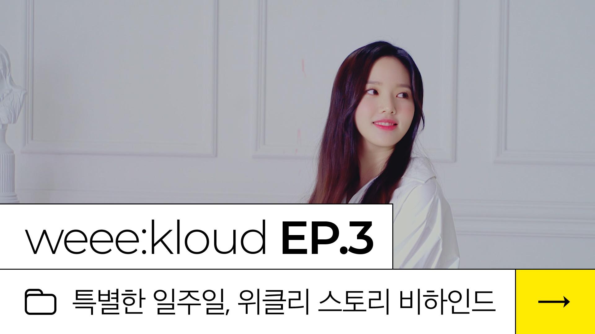 [weee:kloud] EP.3 특별한 일주일, 위클리 스토리 비하인드