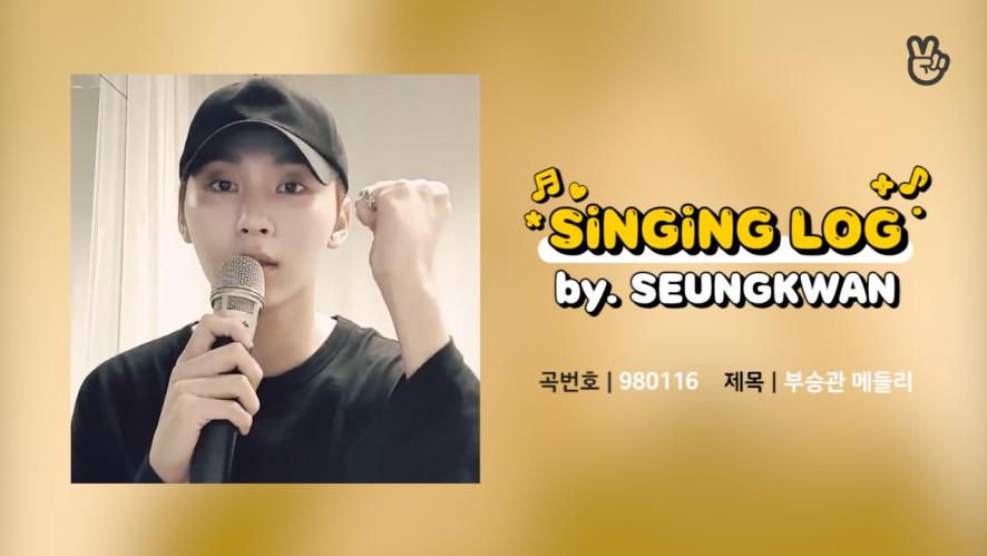[VPICK! Singing Log] SEVENTEEN SEUNGKWAN's Singing Log🎤🎶