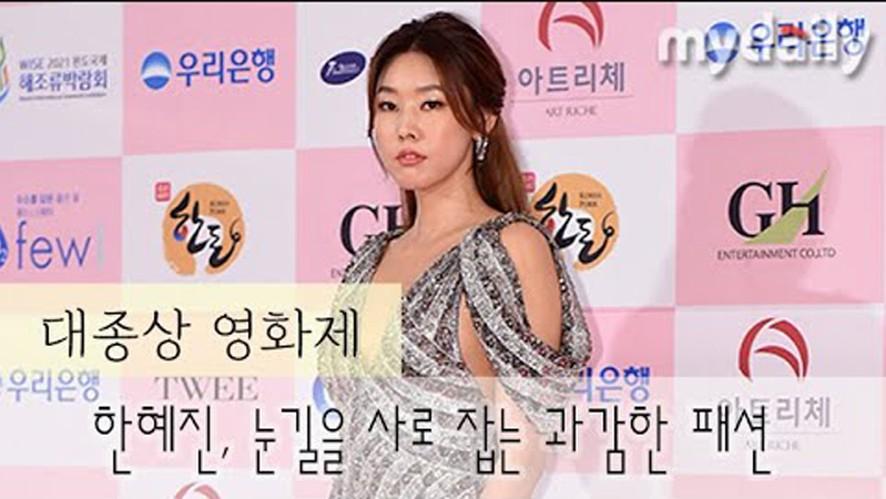 [Han Hyejin] attends the 56th Daejong Awards 2