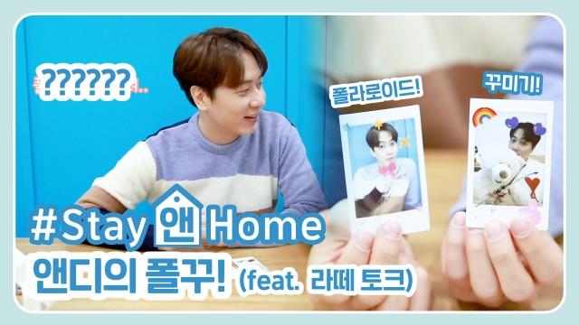[●앤디REC] #Stay앤Home 앤디의 #폴꾸