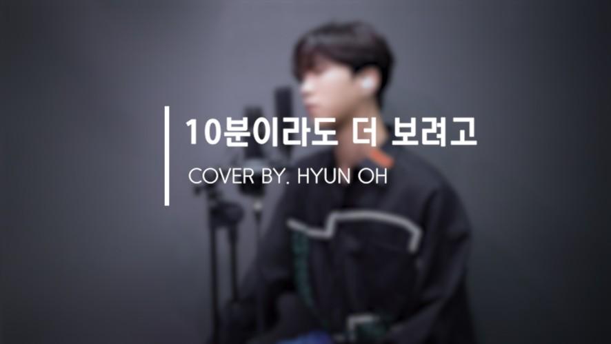 [D:DLIVE] 현오(Hyun Oh) - 켄(KEN)'10분이라도 더 보려고'