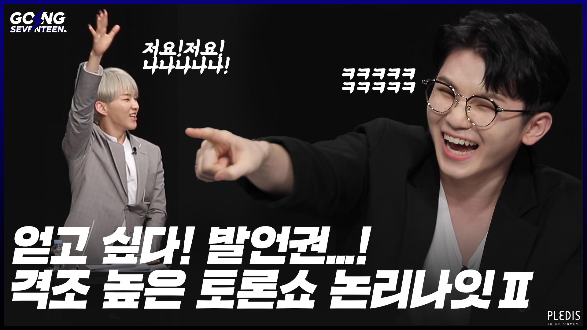 [GOING SEVENTEEN 2020] EP.19 논리나잇 Ⅱ #2 (Debate Night Ⅱ #2)