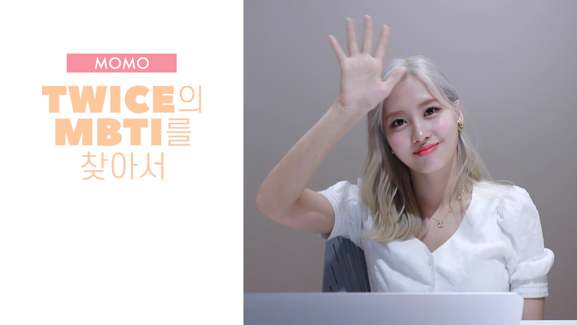 "TWICE TV ""TWICE의 MBTI를 찾아서"" EP. 모모"