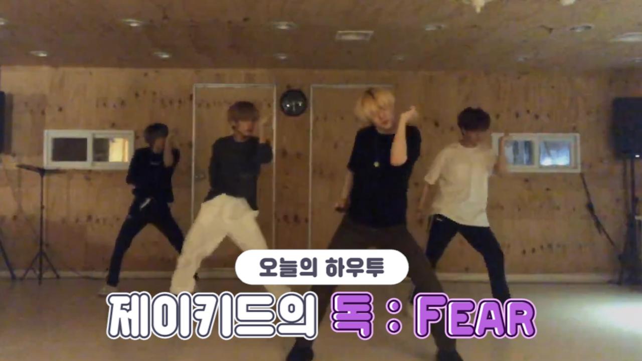 [VPICK! HOW TO in V] 이엔오아이 제이키드의 독 : Fear 추는 법🍷 (HOW TO DANCE J-KID's 'Fear')