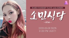 [REPLAY] [VFANSHIP LIVE] Somin's Kitchen EP.02
