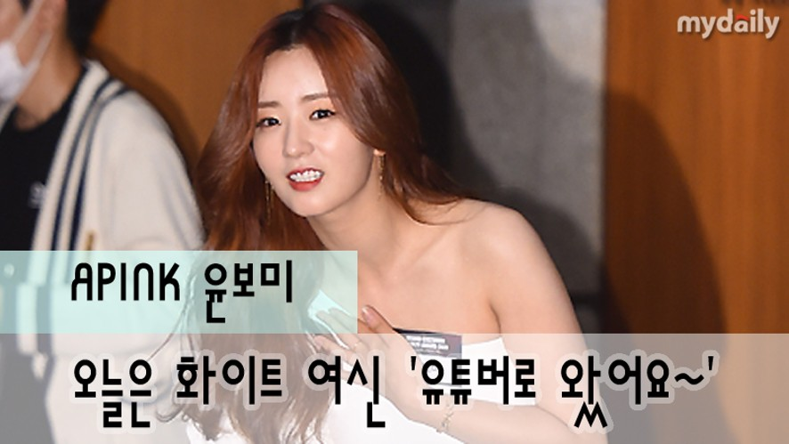 [Yoon BoMi of Apink] attends the 2020 BRAND CUSTOMER LOYALTY AWARD