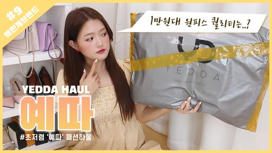 [ 백만개 브랜드💐 ] 가격이 이게 말이 되냐..초!! 저렴한 쇼핑몰 '예따' 패션하울!🧡
