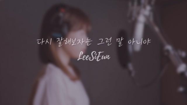 [선공개] 이시은(LEE SI EUN) 4th Digital Single '다시 잘해보자는 그런 말 아니야' 녹음실 라이브