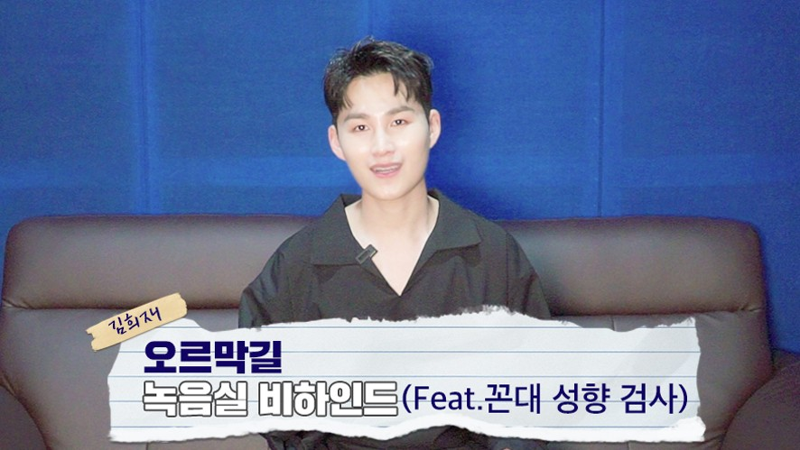 [FEATURED] Kim Hee Jae Baby Cheetah Level?! l Ggondae Test