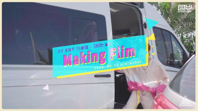 기동대(GIDONGDAE) - 재밌는 놀이(Party Like This) MV Making Film