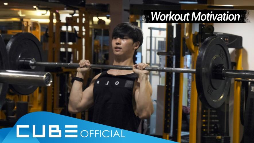 홍석이가 운동한다 홍홍홍 #8 : Workout Motivation