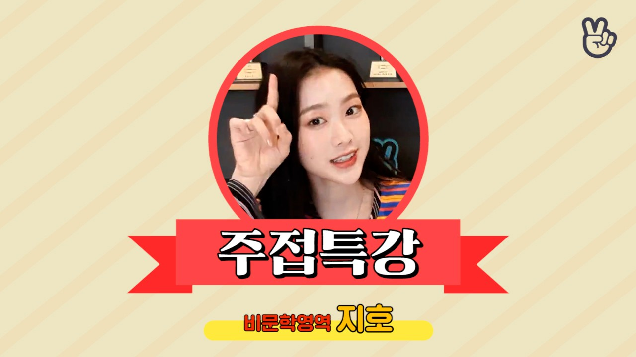 [VPICK! 주접특강] 오마이걸 지호 영역🐯 (JIHO reading lovely comments)