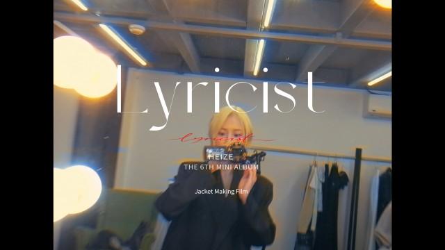 [Making] 헤이즈 6번째 미니 앨범 [Lyricist] 자켓 촬영 메이킹 필름
