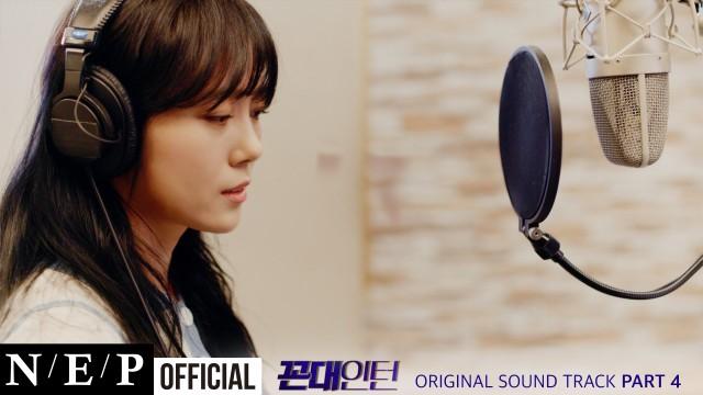 이수영 Lee Soo Young l '찬란하게 빛날 거예요 (Shine bright)' MV l 꼰대인턴 OST Part4