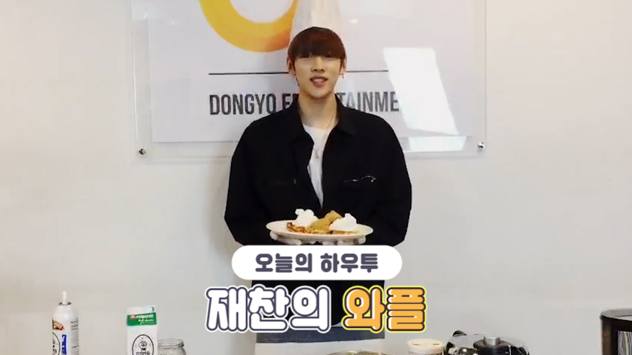 [VPICK! HOW TO in V] 재찬의 와플🥞 (HOW TO COOK JAECHAN's Waffle)