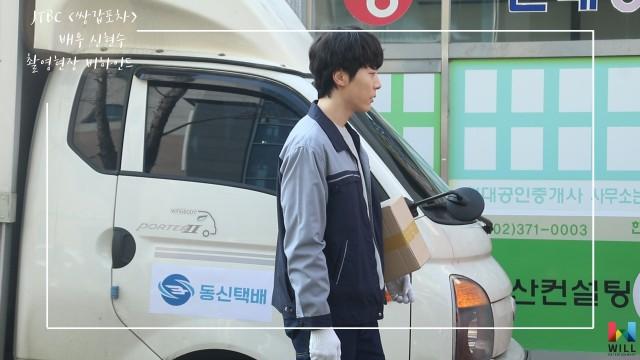 [신현수] JTBC <쌍갑포차> 촬영 비하인드 스토리