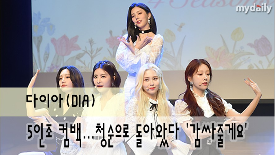 [DIA] attends the press conference of their new album 'Flower 4 seasons' 2