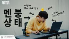 [정대현(JUNG DAEHYUN)] 티켓팅 삐약이🐣, 정대현 vs 9년차 티켓팅 고수😎, IYㅣ뮤지컬 '더 모먼트' 티켓팅 도전🎟