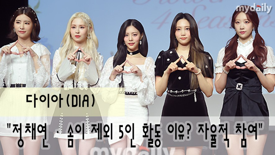 [DIA] attends the press conference of their new album 'Flower 4 seasons' 3