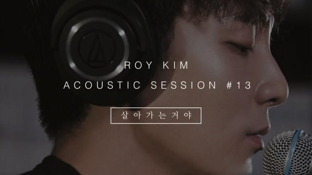 로이킴 Roy Kim - 살아가는 거야 Linger On (Live) ACOUSTIC SESSION #13