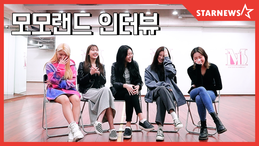데뷔 4년 차 모모랜드(MOMOLAND), 달라진 점과 고민은?