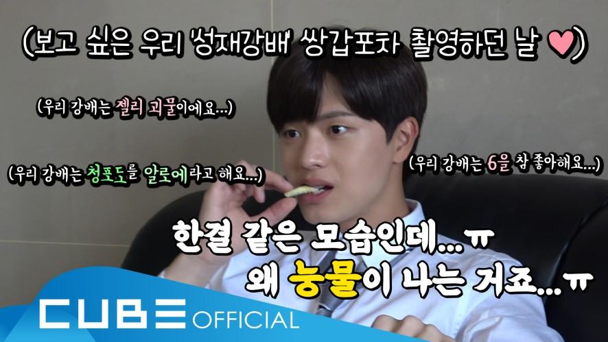 "BTOB - Beatcom #110.5 (Mini Com : Day of filming of ""Sungjae Kangbae"")"