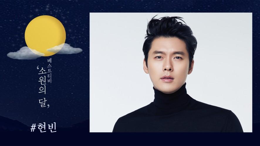 [베스트TV] 2019추석맞이 '소원의 달' ㅡHYUNBINㅡ