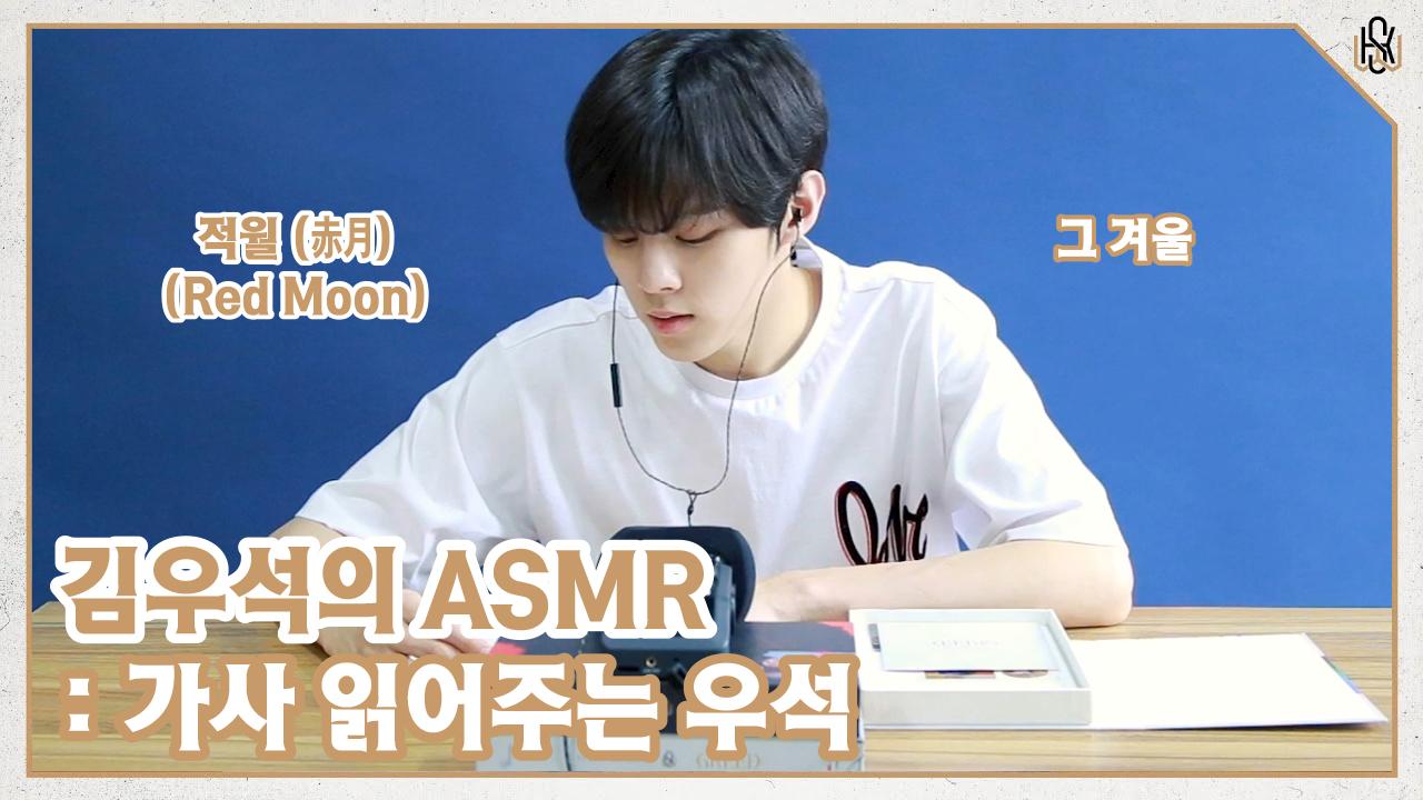 [WWW:] 김우석의 ASMR: 가사 읽어주는 우석
