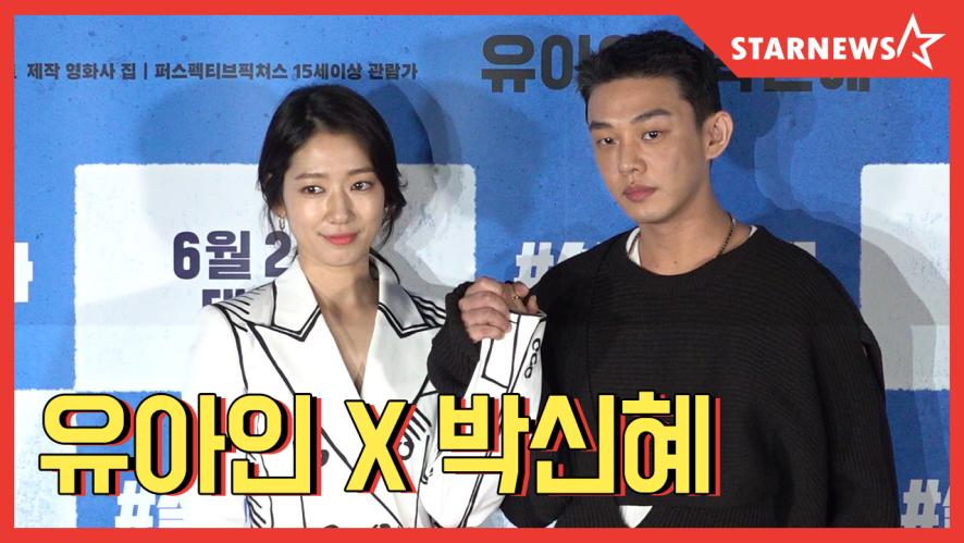 '#살아있다'  유아인 X 박신혜, K 좀비물 열풍 잇는다