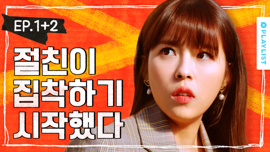 My Friend Became Weird While Living Together [In Seoul 2] - EP.01~02