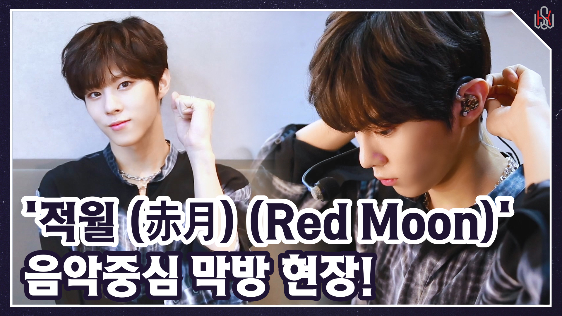 [WWW:] '적월 (赤月) (Red Moon)'과 아쉬운 굿바이😢 김우석 음악중심 막방 비하인드!