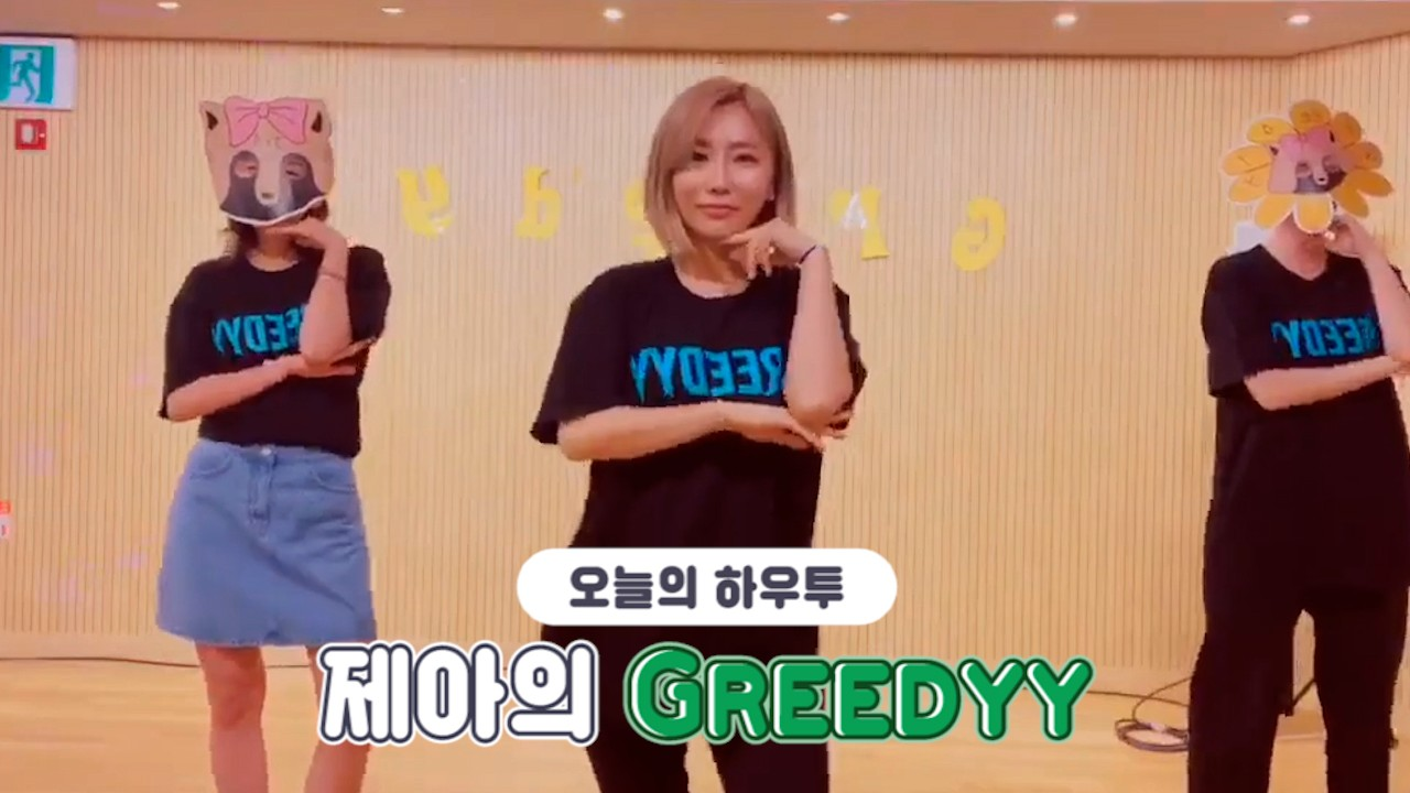 [VPICK! HOW TO in V] 브라운아이드걸스 제아의 Greedyy 추는 법🏆 (HOW TO DANCE JeA's 'Greedyy')