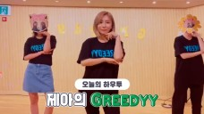 [VPICK! HOW TO in V]HOW TO DANCE JeA's 'Greedyy'🏆