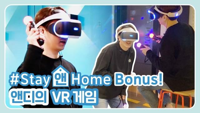 [●앤디REC] #Stay앤Home with VR 게임