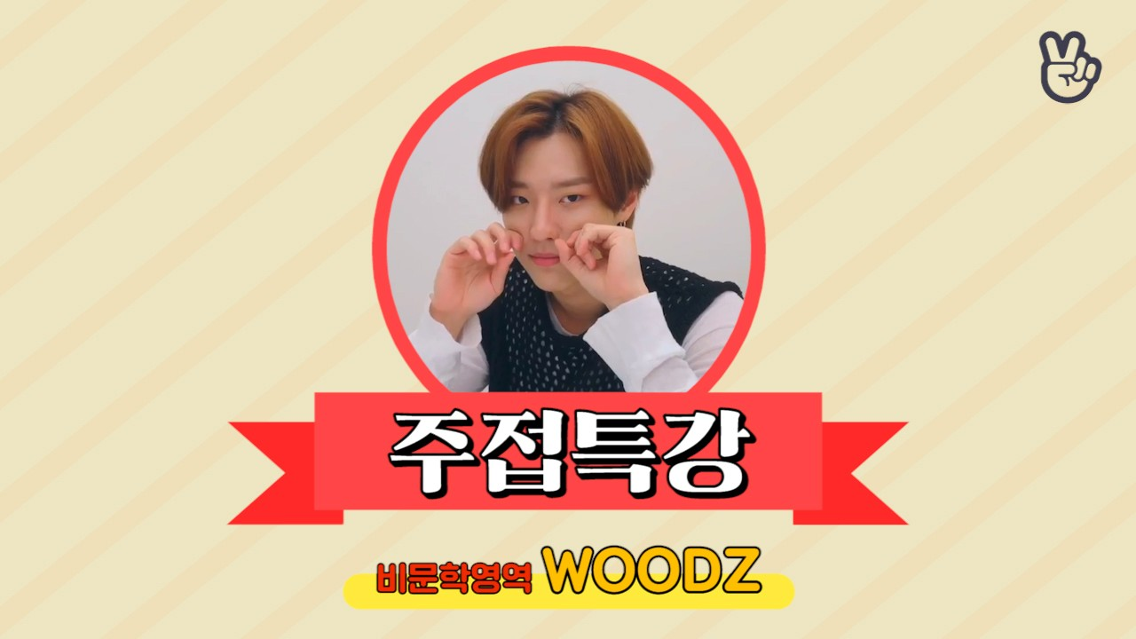 [VPICK! 주접특강] WOODZ 영역🦊 (WOODZ reading lovely comments)