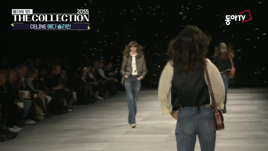 [해설이 있는 더 컬렉션] 셀린느 CELINE 20SS