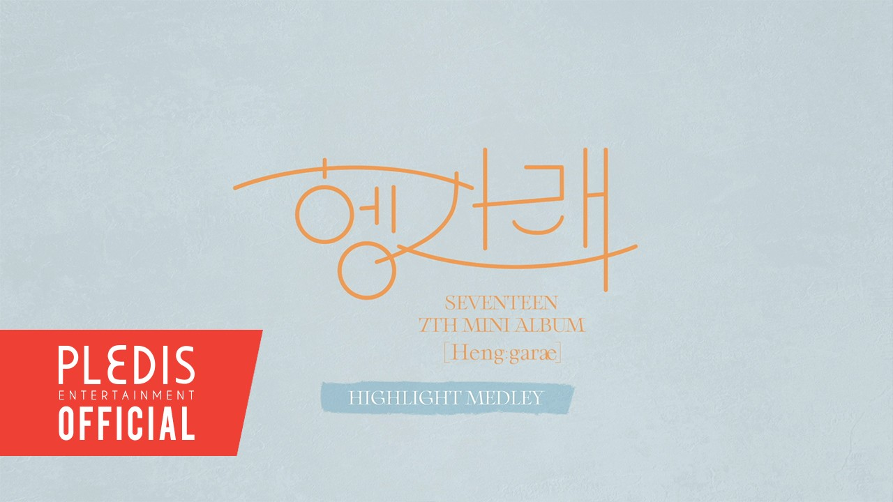 SEVENTEEN (세븐틴) '헹가래[Heng:garæ]' Highlight Medley