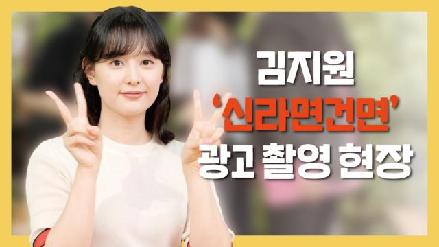[김지원] '신라면건면'하는 슬기로운 지원생활!