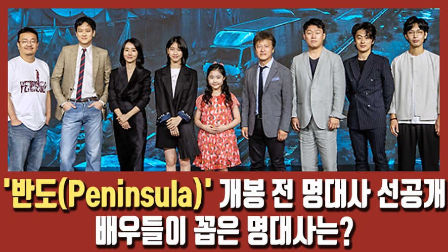 [Kang Dongwon-Lee Junghyun] attend the premiere of the movie 'PENINSULA' 4