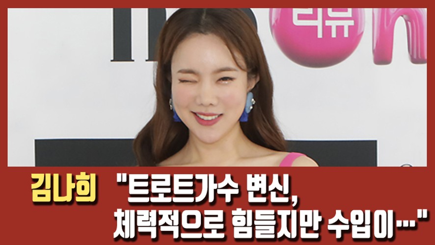 [Kim Nahee] attends the press conference of 'Follow me Review On' 1