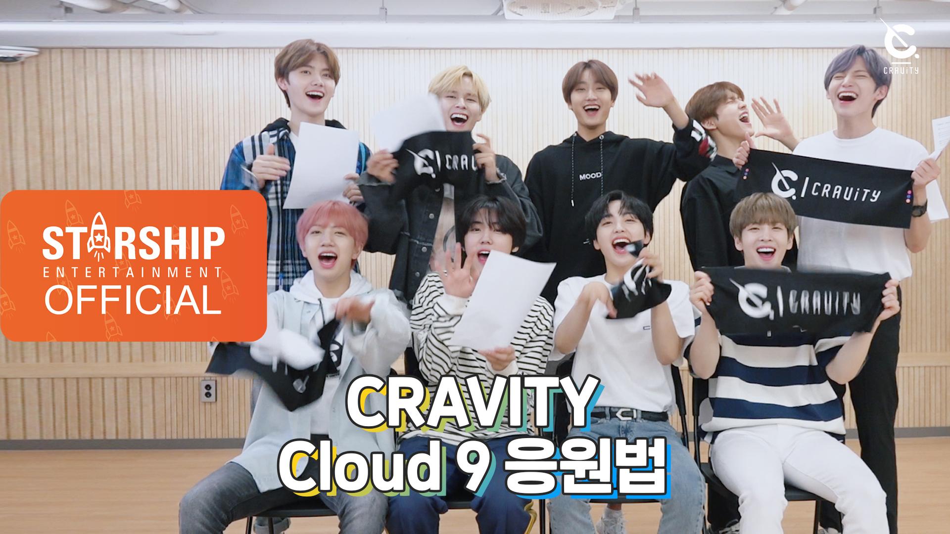 크래비티 (CRAVITY) - 'Cloud 9' 응원법 (Cheer Guide Video)