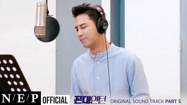 장민호 Jang Min Ho l '대박 날 테다 (Hit the Jackpot)' MV l 꼰대인턴 OST Part5