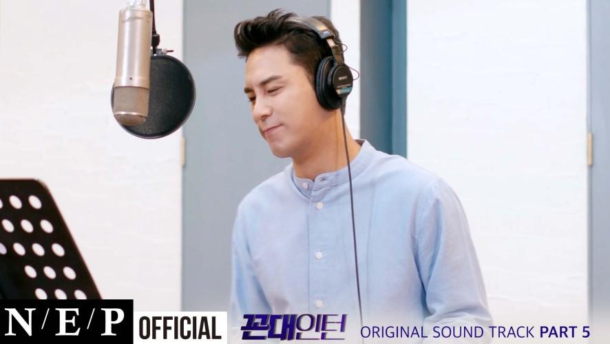 Jang Min Ho l 'Hit the Jackpot' MV l Kkondae Intern OST Part5