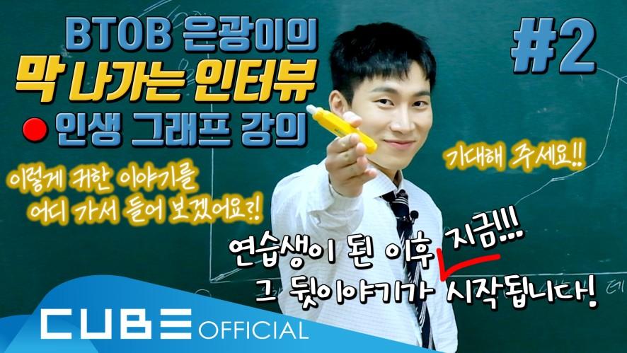 BTOB - Reckless Interview (Seo Eunkwang) : Eunkwang's Life Graph #2