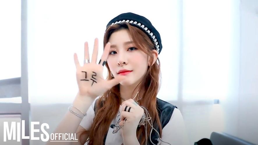 [GWSN 0to1CAM] 공원소녀 'the Keys' Promotion behind scenes