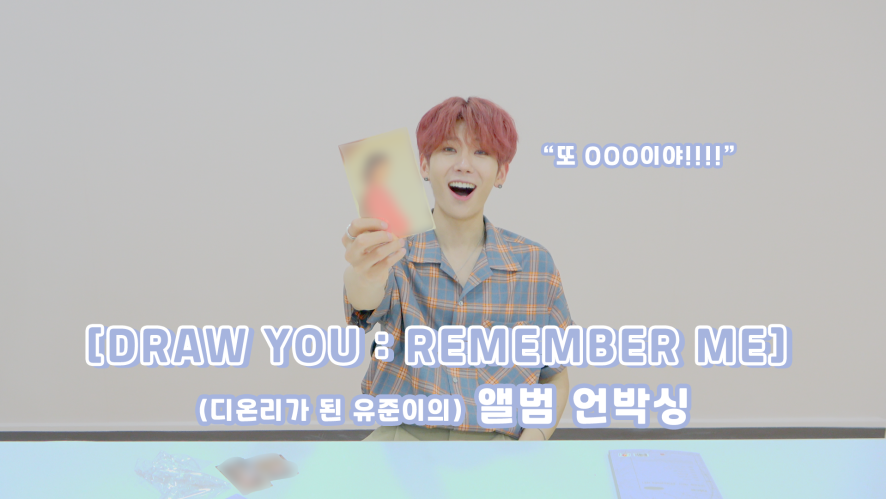 [LET'S D1CE GGO] 디원스 [DRAW YOU: REMEMBER ME] 앨범 언박싱