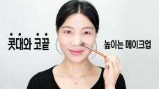 콧대 높이기 : 코 쉐딩 없이 하이라이터 바르는법