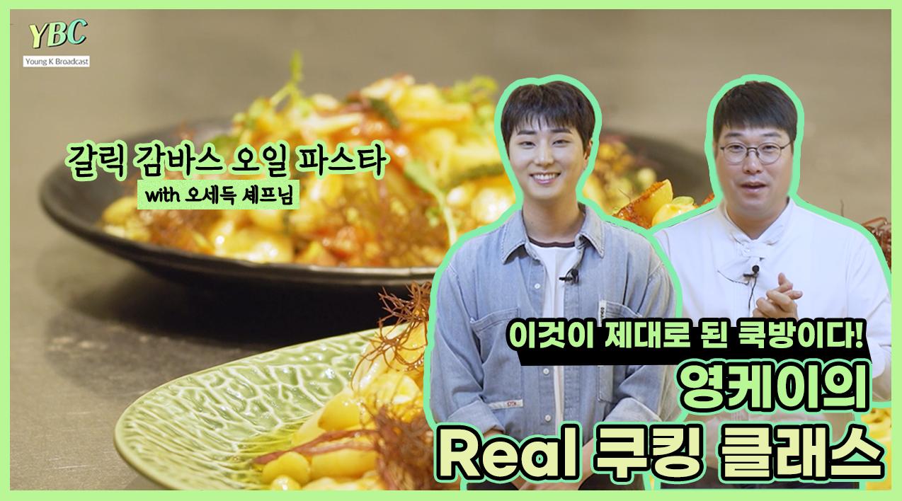 [YBC(Young K Broadcast)] Ep.7 요리 경험치 상승! 영케이의 '쿠킹 클래스' with 오셰프님